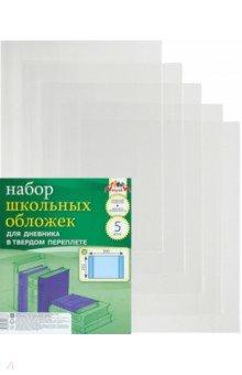 Обложки для дневников в твердом переплете, 5 штук (С2467-01) АппликА