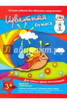 Бумага цветная. Улитка и радуга. 16 листов, 8 цветов (С0128-16) АппликА