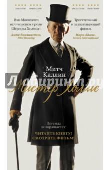 Мистер ХолмсКриминальный зарубежный детектив<br>Кончилась Вторая мировая война, но блистательный герой Конан Дойла - непревзойденный Шерлок Холмс - по-прежнему жив. Ему за девяносто, он обитает в Сассексе, занимаясь разведением пчел. В поисках редкого растения, по слухам, продлевающего жизнь, великий сыщик, невзирая на преклонный возраст, отправляется в побежденную, пережившую атомные бомбардировки Японию. <br>Люди по-прежнему ждут от него чудес: только он способен объяснить пожилому японцу, почему и как пропал в Лондоне его отец полвека назад. <br>Шерлок Холмс в романе Митча Каллина был и остается богом. Никому невдомек, что в слабеющей памяти рационалиста прошлое и настоящее, реальность и вымысел давно сплелись в причудливый узор, заставив его пересмотреть многие из своих прежних взглядов и вспомнить свою единственную любовь.<br>25 февраля 2016 года на российские экраны выходит фильм Мистер Холмс режиссера Билла Кондона (Боги и монстры, Доктор Кинси). В основу сценария лег роман Митча Каллина. Главную роль в фильме исполнил неоднократный лауреат премий Оскар и Золотой глобус Иэн Маккеллен (Властелин колец, Хоббит, Люди Икс). <br>Легенда возвращается. Такого Шерлока Холмса вы еще не видели.<br>