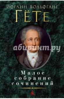 Гете Иоганн Вольфганг » Малое собрание сочинений