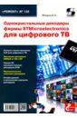 Однокристальные декодеры фирмы STMicroelectronics для цифрового ТВ