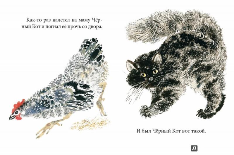 Иллюстрация 2 из 57 для Цыпленок - Корней Чуковский | Лабиринт - книги. Источник: Лабиринт