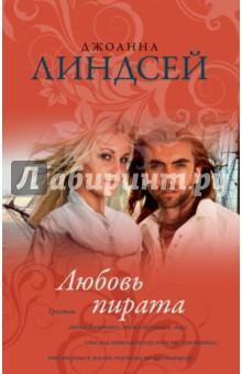 Любовь пиратаИсторический сентиментальный роман<br>Корабль уносил Беттину Верлен в чужую страну, к незнакомому человеку, женой которого она должна была стать. Но судьба рассудила иначе. Похищенная, соблазненная, очарованная, одурманенная красотой и мужеством человека, которого весь мир считает безжалостным пиратом, Беттина отдается любовному опьянению...<br>
