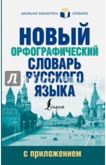 Новый орфографический словарь русского языка