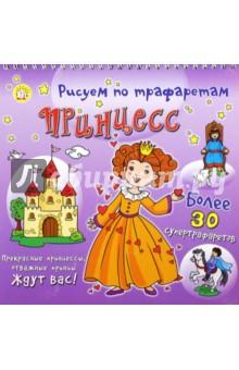 Рисуем по трафаретам принцессДругое<br>Каждый ребенок любит рисовать, раскрашивать картинки и слушать сказки. А девочки особенно любят сказки про принцесс.<br>Теперь девочки легко смогут нарисовать своих любимых волшебных, веселых, танцующих красавиц.<br>Эта книга со съемными трафаретами поможет ребенку воплотить свои фантазии.<br>Чтобы придумать историю с красочными картинками, нужно всего лишь приложить трафарет к страничке, обвести его, а потом раскрасить рисунок.<br>В книжке более 30 съемных пластиковых трафаретов. В конце книжки - толстый лист картона, поэтому рисовать можно не только за столом. Бумага белая и плотная, на каждой страничке есть контурный рисунок.<br>Для детей 5-8 лет.<br>