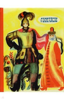 Русские народные сказкиРусские народные сказки<br>В этот сборник вошли замечательные сказки, в которых наиболее ярко и мудро выражены добрые народные традиции, где верность, честность и дружба берут верх над обманом и предательством.<br>Юные читатели с удовольствием узнают, как Иван, крестьянский сын, победил злого волшебника Оха, от чего у коварной царевны выросли рога и почему злой царь-чернокнижник не нашёл доброго молодца по имени Синяя свита-Налево сшита-Соломенный колпак. <br>Рисунки Фёдора Викторовича Лемкуля порадуют читателей выразительностью образов, самобытностью и богатой красочной гаммой.<br>Пересказ А. Нечаева.<br>Для чтения взрослыми детям.<br>