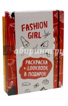Fashion girl. Раскраска + LookBook в подарок. Комплект