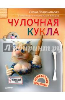 Чулочная кукла. Аппетитные магнитыИзготовление кукол и игрушек<br>Елена Лаврентьева - кукольный мастер из Украины, автор бестселлеров Авторская чулочная кукла. Забавные коты, Авторская чулочная кукла. Забавные человечки, Чулочная кукла. Новогодние игрушки и других. Ее авторский сайт Кукольный сундучок Елены Лаврентьевой - живой источник идей для всех любителей кукол в скульптурно-текстильной технике.<br>Холодильник - царь кухни. И неудивительно, что многие украшают этого хранителя вкусностей симпатичными магнитами. Почему бы не сделать их своими руками? Задорная Яичница, которая, похоже, и сама не прочь чем-нибудь полакомиться (ведь не случайно у нее в руках вилка и овощи), романтичное Мороженое с вишенкой и трогательный Пельмешкин, желающий приятного аппетита... Глядя на них, невозможно не улыбнуться. А голубоглазая красавица с табличкой Не влезай - убьет! и скалкой убедительно заявляет: после 18.00 пользоваться холодильником запрещается. Этот магнит станет незаменимым помощником для всех худеющих и сидящих на диете.<br>