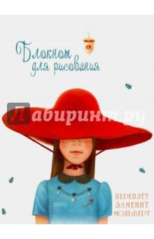 """Блокнот для рисования """"Красная шапочка"""", А5+ Эксмо"""