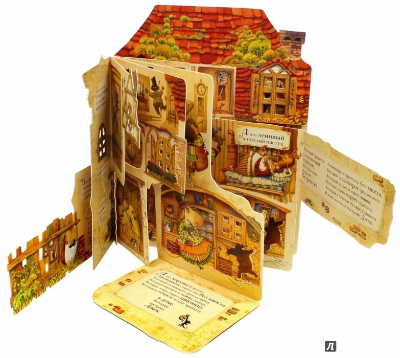 Иллюстрация 8 из 52 для Дом, который построил Джек - Самуил Маршак | Лабиринт - книги. Источник: Лабиринт