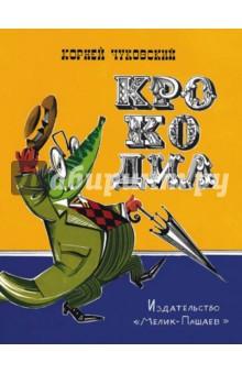 КрокодилОтечественная поэзия для детей<br>Сказка в стихах Крокодил - первое детское произведение Корнея Чуковского - была впервые напечатана в 1917 году под названием Ваня и крокодил. Книгу ждал поразительный, неслыханный успех у детской аудитории. Чуковский так разъяснял смысл своей сказки: Это поэма героическая, побуждающая к совершению подвигов. Смелый мальчик спасает весь город от диких зверей, освобождает маленькую девочку из плена, сражается с чудовищами и проч. <br>В первой части сказки - борьба Вани Васильчикова с жестоким Крокодилом для спасения целого города. Во второй части - протест против заточения вольных зверей в тесные клетки зверинцев и освободительный поход медведей, слонов, обезьян для освобождения порабощённых зверей. В третьей части - героическое сражение Вани, защищающего угнетённых и слабых. В конце третьей части - протест против завоевательных войн: Ваня освобождает зверей из зверинцев, но предлагает им разоружиться, спилить себе рога и клыки. Те согласны, прекращают смертоубийственную бойню и начинают жить в городах на основе братского содружества... В конце поэмы воспевается будущий светлый век, когда прекратятся убийства и войны... <br>Сказка получилась всевозрастная. Дети воспринимают её как историю о храбром мальчике; вдумчивые взрослые увидят в ней антивоенный памфлет и зададут себе вопрос: догадывался ли автор, что он изобразил в Крокодиле один из серьезнейших глобальных конфликтов XXI века: противостояние природы и цивилизации? <br>Вся сказка искрится и переливается самыми затейливыми, самыми изысканными ритмами - напевными, пританцовывающими, маршевыми, стремительными, разливисто-протяжными. Каждая смена ритма приурочена к новому повороту действия, появлению нового персонажа или новых обстоятельств, к перемене декораций и возникновению иного настроения. Под стать сюжету и языку сказки выразительные, незаслуженно забытые иллюстрации художников-мультипликаторов Вадима Курчевского и Николая Серебрякова. <br>Рекомендуется детям дошкольно