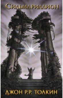 СильмариллионЗарубежное фэнтези<br>Перед вами Сильмариллион.<br>Книга о первых Эпохах Средиземья. Книга, в которой поведана не только история великой войны меж Светом и Тьмою, тысячелетия сотрясавшей величайший мир за всю история жанра фэнтези, но и предыстория Колец Всевластья - Колец, путь которых по Средиземью еще только начинается…<br>Вы читали Властелина Колец? Тогда читайте его предысторию!..<br>