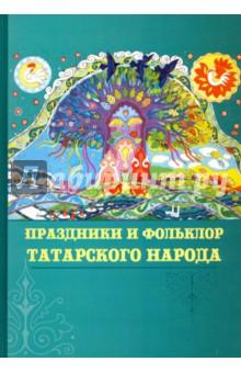 Праздники и фольклор татарского народаАнтропология. Этнография<br>Издание содержит информацию о праздниках и фольклоре татарского народа.<br>