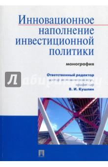 Инновационное наполнение инвестиционной политики. МонографияЭкономика<br>В соответствии с новыми вызовами России уже в среднесрочном периоде надо обеспечить выход на траекторию устойчивого экономического роста, что предполагает активизацию инвестиционной политики, причем не только в количественном, но и качественном отношении, так, чтобы перейти к инновационно ориентированной и высокоэффективной экономике.<br>Для обеспечения необходимых стратегических сдвигов в России требуется: во-первых, поэтапное технологическое обновление производственной базы ключевых секторов экономики; во-вторых, развитие по всему спектру фундаментальной, прикладной науки и ОКР с формированием и развитием национальной инновационной системы: в-третьих, существенное повышение эффективности всей системы образования; в-четвертых, многократное повышение инновационной и инвестиционной активности бизнеса; в-пятых, согласованная структурная модернизация науки и экономики с учетом современных мировых тенденций; в-шестых, оптимизация соотношения государственного механизма инновационной и инвестиционной стратегии и рыночной самоорганизации бизнеса но всему спектру преобразований.<br>В работе сформулированы предложения, направленные на совершенствование стратегического и программно-целевого планирования научно-инновационного развития, механизма стимулирования инновационной активности российского бизнеса, улучшение государственного управления инновационными проектами. Обоснованы меры по развитию системы венчурного финансирования инновационных проектов, использованию механизмов технологических платформ в качестве моста между наукой, государством и производственным бизнесом, использованию современных механизмов государственно-частного партнерства, более эффективному задействованию в целях инновационной модернизации экономики человеческого фактора.<br>