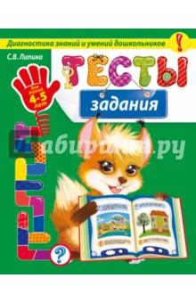 Тесты-задания. Для детей 4-5 лет. Диагностика знаний и умений дошкольников