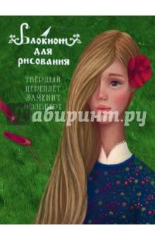 """Блокнот для рисования """"Аленький цветочек"""", А5+ Эксмо"""