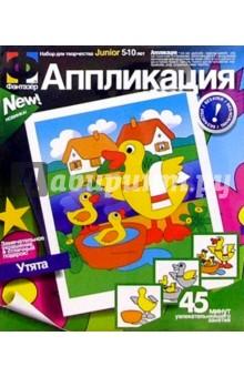 """Аппликация """"Утята"""""""