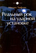 Михаил Тюфлин: Реальный рок на ударной установке (+CD)