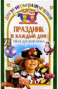 Колосовская Ольга Праздник в каждый дом. Книга для всей семьи