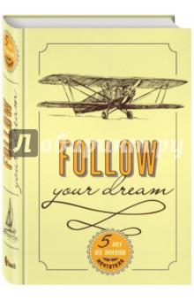 Follow Your Dream. 5 лет из жизни мечтателяЕжедневники недатированные и полудатированные А6<br>Пятибуки - это мегапопулярные дневники на 5 лет с вопросами на каждый день. Свои пятибуки в России ведут больше 100 000 человек! Секрет такой популярности прост, ведь пятибуки - это:<br>- вопросы на каждый день, которые помогут проследить, как за 5 лет меняешься ты и твоя жизнь;<br>- удобный формат - можно носить с собой или хранить в секретном месте;<br>- экономия времени - достаточно всего пары минут в день, чтобы написать историю своей жизни;<br>- дизайны и контент, созданные для самой разной аудитории - прекрасных девушек, амбициозных мужчин, дерзких путешественников, влюбленных пар, любящих родителей - пятибук для себя найдет каждый!<br>Этот пятибук подойдет как мужчинам, так и женщинам.<br>