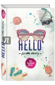 Hello Summer. Мои солнечные 5 лет Эксмо