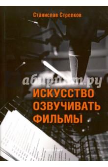 Искусство озвучивать фильмыКино<br>Перед вами единственное издание в России, посвящённое процессу озвучивания и дублирования фильмов. Автор считает этот сложный процесс искусством и делится секретами мастерства и успеха в столь уникальной профессии, как актёр озвучания.<br>4-е издание, стереотипное.<br>