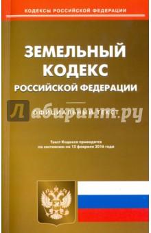 Земельный кодекс Российской Федерации по состоянию на 15.02.16 г.