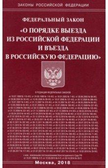 """Федеральный закон """"О порядке выезда из Российской Федерации и въезда в Российскую Федерацию"""""""