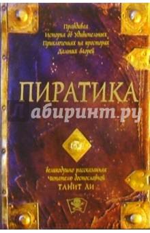 Ли Танит Пиратика: Роман