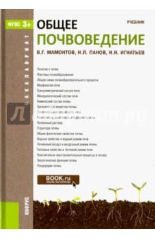 Общее почвоведение (для бакалавров). Учебник