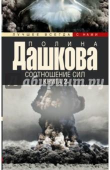 Соотношение сил. Книга 2Криминальный отечественный детектив<br>1940 год. Третий Рейх - единственное государство в мире, где идут масштабные работы по созданию уранового оружия. Немецкий физик сделал открытие, которое позволит решить главную техническую проблему, и тогда Гитлер получит атомную бомбу к июню 1941-го. Группа людей в СССР, Британии, Италии и Германии в тайне от всех разведок мира пытается предотвратить катастрофу…<br>