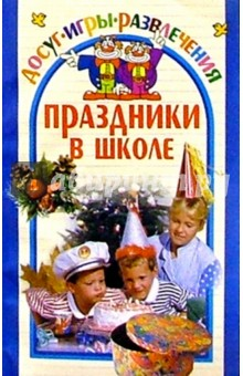 Колосовская Ольга Праздники в школе