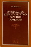 Петр Чайковский: Руководство к практическому изучению гармонии. Учебное пособие
