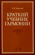 Петр Чайковский: Краткий учебник гармонии. Учебник