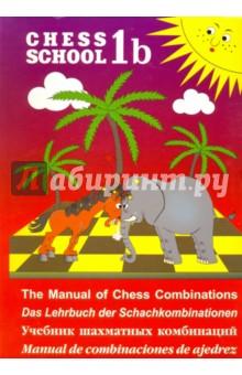 Учебник шахматных комбинаций 1bШахматная школа для детей<br>Эта книга предназначена для юных любителей шахмат, которые делают самые первые шаги в этой мудрой и увлекательной игре. Шахматы - это борьба умов, в которой побеждает более умный, более знающий, более умелый.<br>Не все из вас достигнут мастерства в шахматах, но занятия шахматами, несомненно, принесут пользу всем. Они развивают логичность и последовательность мышления, усидчивость, умение анализировать шахматные и жизненные ситуации, а также помогают укрепить характер. Шахматы - трудный вид деятельности, требующий больших усилий ума и воли, а также больших затрат времени. Чтобы успешно выступать в соревнованиях, нужно постоянно заниматься их изучением. Но прежде всего нужно научиться хорошо видеть простые комбинации. В этом вам должен помочь предлагаемый учебник. Как по нему заниматься? Необходимо решить все упражнения без доски. За одно занятие рекомендуется решать от 6 до 30 позиций. Примеры расположены по мере возрастания трудности и разбиты на пять ступеней. Всего в книге содержится 1320 позиций-заданий. Они обкатаны в процессе 25-летней практики обучения начинающих. Преподаватель может построить план занятий исходя из того, что у каждого есть экземпляр этого учебника.<br>