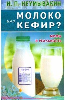 Молоко или кефир? Мифы и реальностьКладовые природы<br>Почему взрослый человек пьет молоко, хотя молоко - это еда только для младенцев? Что он при этом получает: действительно пользу или вред? Давайте разберемся...<br>