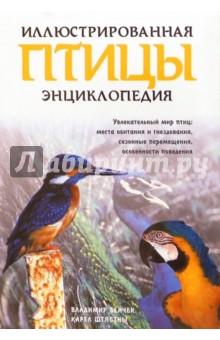 Бейчек Владимир Птицы. Иллюстрированная энциклопедия