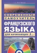 Сергей Матвеев: Современный самоучитель французского языка для начинающих (+CD)
