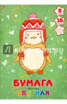 """Бумага цветная офсетная, 16 листов, 8 цветов """"Пингвиненок"""" (ЦБ168158) Эксмо-Канц"""