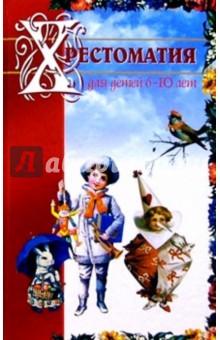 Стремок Ирина Михайловна Хрестоматия для детей 6-10 лет