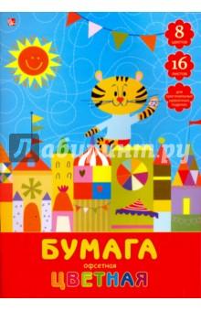 """Бумага цветная офсетная, 16 листов, 8 цветов """"Яркий город"""" (ЦБ168157) Эксмо-Канц"""