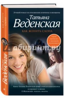 Как женить слона (с факсимиле)Книги с автографом--<br>Ирине Сафьяновой жизнь казалась почти идеальной: крепкий брак, хорошая работа, дочь-отличница. Но вызов в школу выбивает почву из-под ног женщины. Ах, каким же хрупким бывает счастье! Кто бы мог подумать, что Варвара - умница, красавица, гордость родителей - влюбится в двоечника и хулигана… Все попытки образумить дочь тщетны. Проще купить слона, чем переспорить влюбленную девушку, приходят к выводу мать и отец. Проще слона женить, чем разобраться в том, что они - Ирина и Григорий - сделали в своей жизни не так.<br><br>Об авторе: Татьяна Веденская - автор лучших романов об отношениях между мужчиной и женщиной. Творчество Веденской любят миллионы читателей в России и за рубежом. Ее книги изданы совокупным тиражом свыше 3 млн. экземпляров, переведены на иностранные языки, неоднократно экранизированы. <br><br>Жанр: Семейная проза<br><br>Особенности: Нет равных Татьяне Веденской в создании произведений о тонкостях, сложностях и радостях отношений мужчин и женщин. Новинка Как женить слона - о том, как утомительно быть женой строгого и требовательного мужа. Как нелегко быть матерью непредсказуемой дочери-подростка. И как важно сделать правильный выбор, когда жизнь поставит тебя перед ним…<br><br>О книге: Ирине Сафьяновой предстоят серьезные испытания. Отношения с требовательным мужем, летчиком в отставке, накалены до предела. А тут еще и дочь-подросток Варвара без памяти влюбилась в двоечника и хулигана, никаких уговоров слушать не желает, а наоборот, спешит преподнести родителям очередной сюрприз…<br>