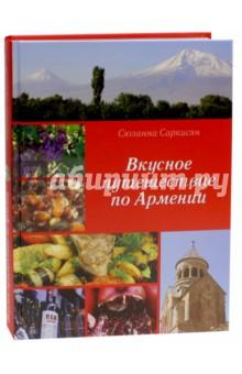 Вкусное путешествие по АрменииЗаметки путешественника<br>Есть на земле места, которые не только остаются в памяти на всю жизнь, но и меняют наше представление о ней. Просто потому, что они проникают в душу и оставляют в ней свой неизгладимый след. Одно из таких мест - Армения. Чтобы познать эту страну, недостаточно взгляда на ее изумительные и многообразные природные ландшафты, на шедевры древней архитектуры, многочисленные картинные галереи. Здесь надо побывать на крестьянском рынке, сходить на концерты народной или армянской камерной и симфонической музыки, посидеть в кафе и, самое главное, пообщаться с людьми, живущими на этой древней и такой молодой земле. А еще попробовать Армению на вкус - вкус ее неповторимого армянского гостеприимства.<br>