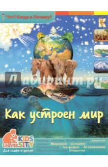 Как устроен мирЧеловек. Земля. Вселенная<br>Книги из серии детских энциклопедий Что? Когда и Почему? написаны простым, доступным для ребёнка языком и охватывают совершенно разные области знаний. Каждая книга посвящена отдельной теме и является хорошим дополнением к школьной программе. Богато иллюстрированное, продуманное оформление поддерживает интерес ребенка к чтению и учебе в целом.<br>Для детей от 8 лет.<br>3-е издание, исправленное и дополеннное.<br>