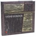 Латиф Казбеков. Акварель. Авторская бумага