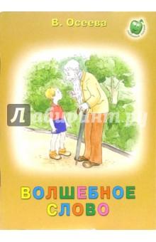 Осеева Валентина Александровна Волшебное слово
