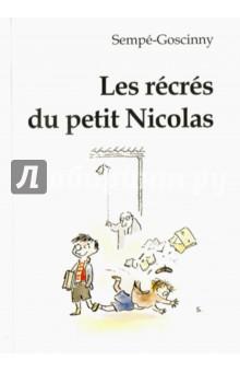 Les recres du petit NicolasЛитература на иностранном языке для детей<br>Книга французского писателя Рене Госсини - это сборник рассказов, главным героем которых является французский школьник. С большим юмором автор повествует о школьной жизни и приключениях героя и его друзей. Рассказы иллюстрированы прекрасными рисунками Жан-Жака Семпэ.<br>Книга может быть использована в качестве дополнительного чтения лицами, изучающими французский язык в школе, на первом курсе языковых вузов, факультетов иностранных языков, а также лицами, изучающими французский язык самостоятельно.<br>Обработка, комментарии и словарь: Г.М. Котова.<br>