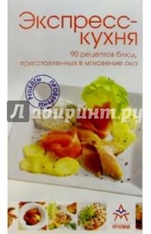 Экспресс-кухня: 90 рецептов блюд