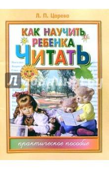 Царева Людмила Как научить ребенка читать: Практическое пособие