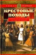 Томас Эсбридж: Крестовые походы. Войны Средневековья за Святую Землю